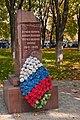 5 Братская могила борцов двух революций Люберцы.jpg