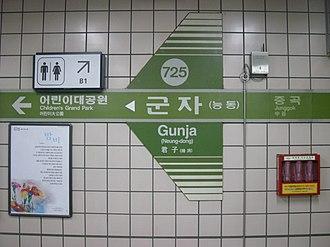 Gunja station - Station sign in Line 7 platform