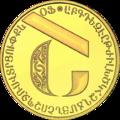 AM-2013-5000dram-AlphabetAu-b18.png