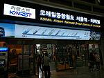 AREX Seoul Station Terminal.jpg
