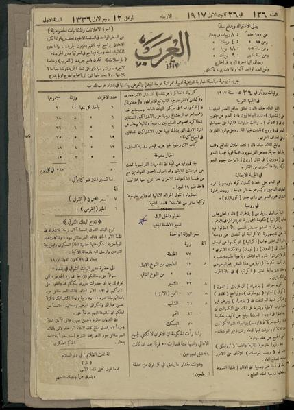 File:Al-Arab, Volume 1, Number 126, December 26, 1917 WDL12361.pdf