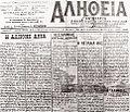 Alitheia Thessaloniki Paper 01.JPG
