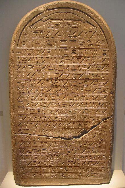 The Year 16 border stela of Senusret III (Altes Museum), Berlin Ancient egyptian border marker (around 1860BC).jpg