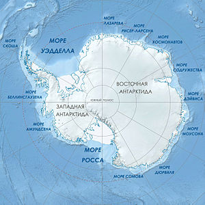 Antarctic-seas-ru.jpg