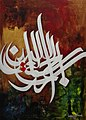 Arabic Calligraphy Artwork by Mohammed A Rasool, Artist Dubai.jpg