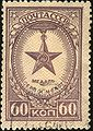 Awards of the USSR-1946. CPA 1040.jpg