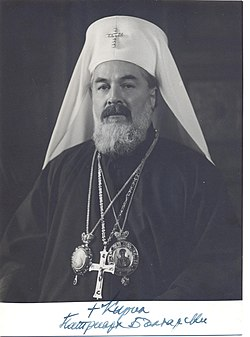 BASA-1318K-1-5972-12-Cyril of Bulgaria.jpg