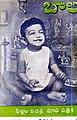 Bala Childrens Telugu Monthly Magazine.jpg