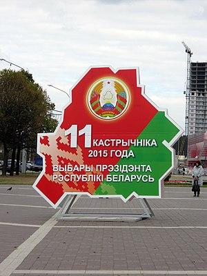 Belarusian presidential election, 2015 - Belarusian presidential election banner