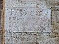 Bevagna San Silvestro - Fassade 4 Bauinschrift.jpg