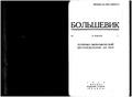 Bolshevik 1926 No2.pdf