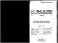 Bolshevik 1927 No3.pdf
