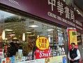 BookShop NathanRd HK.jpg