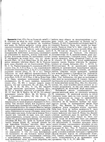 File:Brockhaus and Efron Jewish Encyclopedia 13.djvu