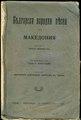 Bulgarian Folk Songs from Macedonia by Pancho Mihaylov.pdf