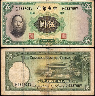 Yuan (currency) - A 5 Yuan banknote issued by the Central Bank of China in the Republican era.