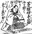 Chine Iyonosuke.jpg