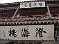 Chinese calligraphy inscriptions at the tower of Old Dragon Head.jpg