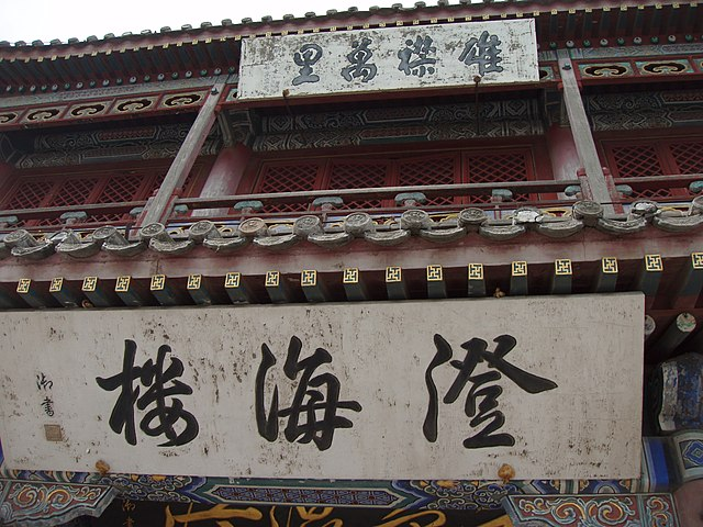 Photo of Chinese calligraphy inscriptions in exterior of a Chinese building.