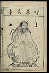 Chinese woodcut, Famous medical figures; Shen Nong Wellcome L0039313.jpg