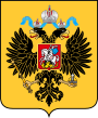 Coat of Arms of Russian Empire.svg