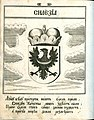 Coat of Arms of Silesia from Stemmatographia by Hristofor Zhefarovich (1741).jpg