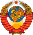 Coat of arms of the Soviet Union (1956-1991 version) transparent background.png