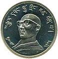 Coin detail, 14th Dalai Lama.1966 (cropped).jpg