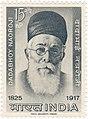 Dadabhai Naoroji 1963 stamp of India.jpg