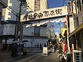 East entrance of Nishijin Central Shopping Street in Sawara, Fukuoka.jpg