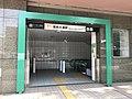 Entrance No.2 of Yakuin-Odori Station.jpg