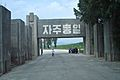 Entrance to DMZ (6647227055).jpg
