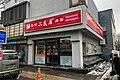 Eryouju Restaurant (20200106105443).jpg