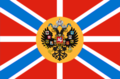Flag of the Minister of War (Russian Empire).png
