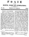 Foaie pentru minte, inima si literatura, Nr. 45, Anul 1841.pdf
