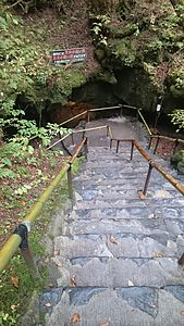 Fugaku Fuketu Entrance Stairs 20161025.jpg