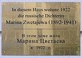 Gedenktafel Trautenaustr 9 Marina Zwetajewa.jpg