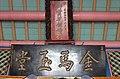 Golden Horse Gate of the Jade Hall Plaque by Deng Zhongyue.JPG