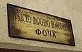 Gradsko narodno pozorište Foča 02.jpg
