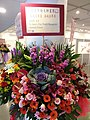 HKCL 銅鑼灣 CWB 香港中央圖書館 Hong Kong Central Library 展覽廳 Exhibition Gallery flowers March 2016 SSG 03.jpg