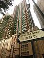 HK 大坑 Tai Hang 浣紗街 55 Wun Sha Street name sign 雍藝軒 Villa d' Arte facade Apr-2014.JPG