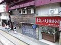 HK 香港電車 Hongkong Tramways 德輔道中 Des Voeux Road Central the Tram 120 view July 2019 SSG 05.jpg