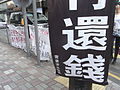 HK Central Des Voeux Road Customers' black banner of Lehman Brothers financial products near Hang Seng Bank Nov-2010.JPG