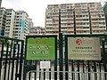 HK Hung Hom Wuhu Street Temp Playground name sign April 2018 LGM.jpg