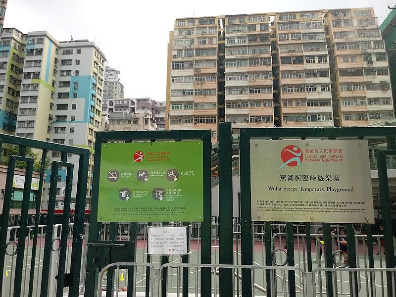 File:HK Hung Hom Wuhu Street Temp Playground name sign April 2018 LGM.jpg