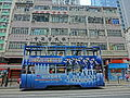 HK Sai Ying Pun 德輔道西 Des Voeux Road West blue tram body ads AEON April 2013.JPG