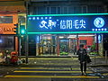 HK Sai Ying Pun Queen's Road West shop LED sign xywenxin 文新 信陽毛尖 n crossway light Mar-2014.JPG