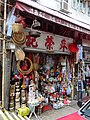 HK Sheung Wan 水坑口街 Possession Street shop Chu Wing Kee Jan-2016 DSC.JPG