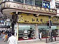HK TST 尖沙咀 Tsim Sha Tsui 海防道 Haiphong Road 缸瓦佬 household wares shop June 2020 SS2 01.jpg