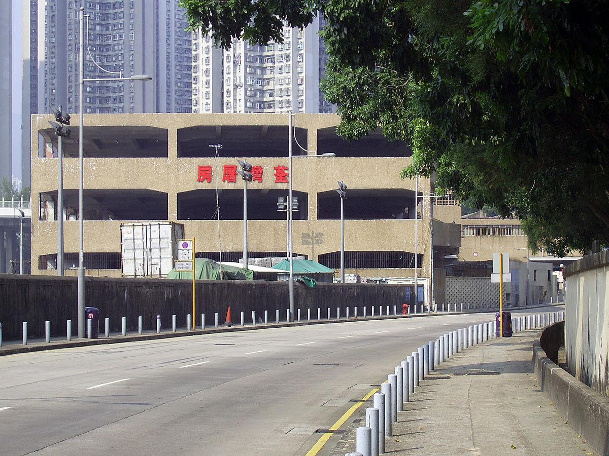 荃灣屠房: 維基百科,自由的百科全書